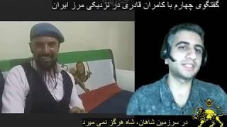 گفتگوی چهارم با کامران قادری در نزدیکی مرز ایران