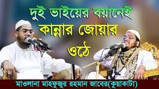 Bangla Waz 2018 Maulana Mahfuzur Rahman Jaber(Kuakata) Islamic Waz 2018 | New Waz 2018