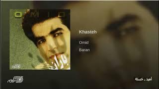 Omid - Khasteh امید ـ خسته
