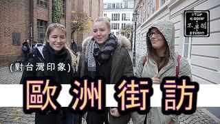 《歐洲街訪》老外到底知不知道台灣?(超震驚) Do People In Europe Know About Taiwan?