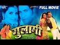 "गुलामी - Gulami | Super Hit Bhojpuri Full Movie | Dinesh Lal Yadav ""Nirhua"" | Bhojpuri Film"