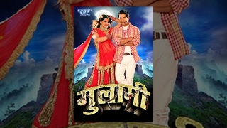गुलामी - Gulami | Super Hit Bhojpuri Full Movie | Dinesh Lal Yadav