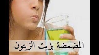 فوائد المضمضة بزيت الزيتون - ArabTub3