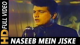 Naseeb Mein Jiske Jo Likha Tha | Mohammed Rafi | Do Badan 1966 Songs | Manoj Kumar, Asha Parekh