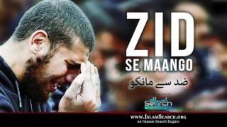 Zid se Maango ┇ ضد سے مانگو ┇ #Dua #Allah ┇ IslamSearch