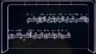 Matan Tuhfatul Athfal oleh Syaikh Sa'ad Al Ghamidi