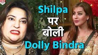 Shilpa Shinde की जीत पर ये क्या बोल गईं Dolly Bindra