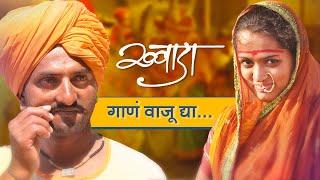 GAANA VAJU DYA | Tuzya Rupacha Chandana | FULL HD OFFICIAL SONG | NATIONAL AWARD WINNING FILM KHWADA
