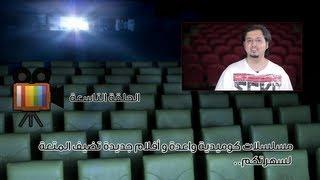 Cimazoon Ep9 | الحلقة التاسعة وأخبار أفلام جديدة و مثيرة