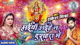 Rakesh Mishra   Saiyan Aihein Na Dussehra Mein   Superhit Bhojpuri Devi Geet 2018