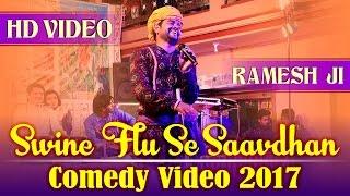 Ramesh Kumawat Comedy 2017 - Swine Flu Se Saavdhan | Marwari Comedy | RDC Rajasthani | Dev Music