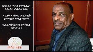 EthiopikaLink The insider News July 08 2017 Part 4