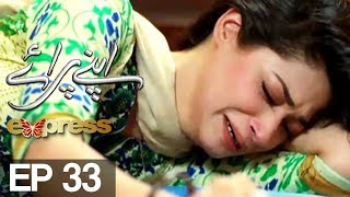 Apnay Paraye - Episode 33 uploaded on 17-08-2017 1167 views