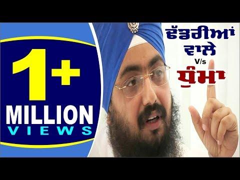 Attack on Sant Baba Ranjit Singh Ji (Dhadrian Wale) in ludhiana: Full report # Jagdeep Singh Thali