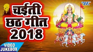2018 New Jukebox Superhit Chhath Videos Song