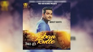 New Punjabi Songs 2016 - Joban Rutte || Manjit Sahota || Panj-aab Records