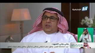 اللقاء الخاص لولي ولي العهد الأمير محمد بن سلمان