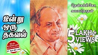 Indru Oru Thagaval Thenkatchi Ko Swaminathan Tamil