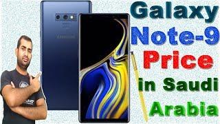 Galaxy Note 9..How much Price In Saudi Arabia | Galaxy Note-9 512GB | Galaxy Note-9 128GB Urdu/Hindi