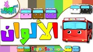 اناشيد الروضة - تعليم الاطفال - نشيد الألوان - الوان (5) Colors - بدون موسيقى - بدون ايقاع