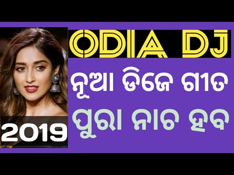 Xxx Mp4 Exclusive New Odia Nonstop High Quality Dj Remix Songs 2019 3gp Sex
