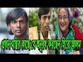Download Video Download প্রধানমন্ত্রী শেখ হাসিনার প্রতি একটি অনুরোধ জানিয়ে হিরো আলম SAFA Bangla TV News 3GP MP4 FLV