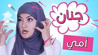 مسلسل هيلا و عصام 8 - جنان أمي | Hayla & Issam Ep 8 - My Mom GONE CRAZY
