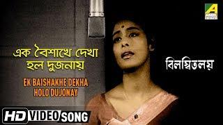 Ek Baishakhe Dekha Holo Dujanay   Bilambita Loy   Bengali Movie Song   Aarti Mukherji