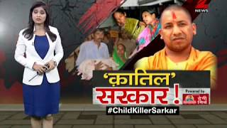 Gorakhpur Tragedy: Yogi Sarkar still in denial mode   कातिल सरकार!
