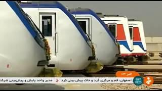 Iran made Metro Wagon manufacturer, Tehran province سازنده واگن مترو تهران ايران