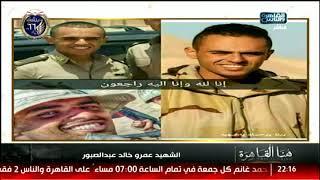 هنا القاهرة ينعي الملازم أول عمرو خالد عبدالصبور ... نحتسبه عند الله شهيدا!