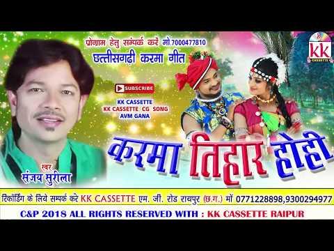 Xxx Mp4 संजय सुरीला Cg Song Karma Tihar Hohi Sanjay Surila New Chhatttisgarhi Geet Video HD 2018 3gp Sex
