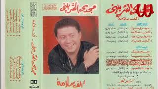 مجدى الشربينى - مجروحين /  Magdy Elsherbiny -  Magrohen