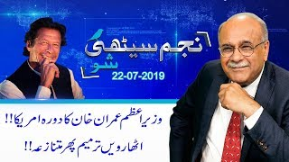 Mystery Surrounds Imran Khan and Donald Trump Meeting | Najam Sethi Show | 22 July 2019