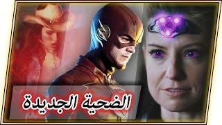 مسلسل The Flash الموسم 4 الحلقة 14 (مراجعه وتحليل) + هل The Flash من ضمن الضحايا؟