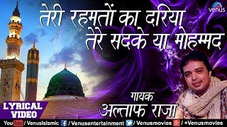 तेरी रहमतों का दरिया तेरे सदके या माेहम्मद | Teri Rehmato Ka Dariya | Altaf Raja | Superhit Qawwali