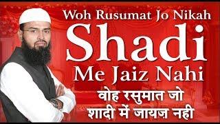 Woh Rusumat Jo Nikah - Shadi Me Jaiz Nahi By Adv. Faiz Syed