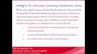 Risk Management and Information Systems Security Auditing Part 2 พ อ รศ ดร เศรษฐพงค์ มะลิสุวรรณ