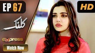 Pakistani Drama | Kalank - Episode 67 | Express Entertainment Dramas | Rubina Arif, Shahzad Malik
