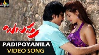 Balupu Video Songs | Padipoyaanila Video Song | Ravi Teja, Anjali | Sri Balaji Video