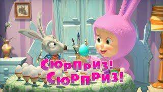 Маша и Медведь - Сюрприз! Сюрприз! (Серия 63) Новая серия!