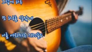 #김유신  ➿  살다보니  살아지더라  feat.강찬  (가사)
