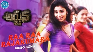 Arjun Movie - Raa Raa Rajakumara Video Song | Mahesh Babu, Shriya Saran | Gunasekhar | Mani Sharma