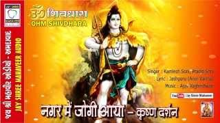 Nagar Me Jogi Aaya - Full Audio Song