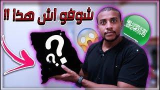 شي وصلني من سعودية وش تتوقعون جاني !!🔥