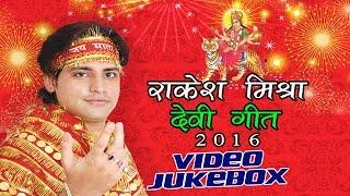 राकेश मिश्रा देवी गीत | Rakesh Mishra Devi Geet | VIDEO JUKEBOX | Bhojpuri Devi Geet 2016 New