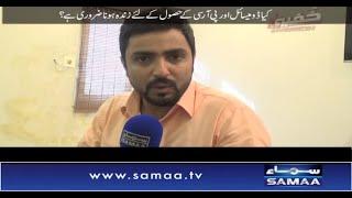 Jali Nikkah Nama aur Murde ka Domicile, Khufia Operation, 28 August 2015