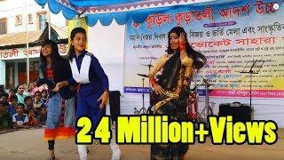 স্কুল ছাত্রির অস্থির নাচ  || Bangladeshi School Girl Dance || Bangladeshi School Girls Stage Dunce.