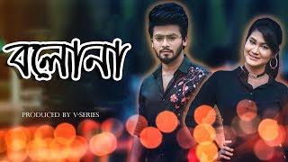 Bolona-(বলোনা)। Srabon Sani । Ashifur Rahman। Mimi। Official Music Video। Bangla New Song 2019