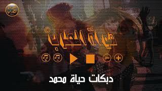 دبكات قطع قطع - الفنانة حياة محمد - ايام معربا